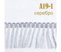 Бахрома для штор из люрекса A19-1 серебро (20 м)